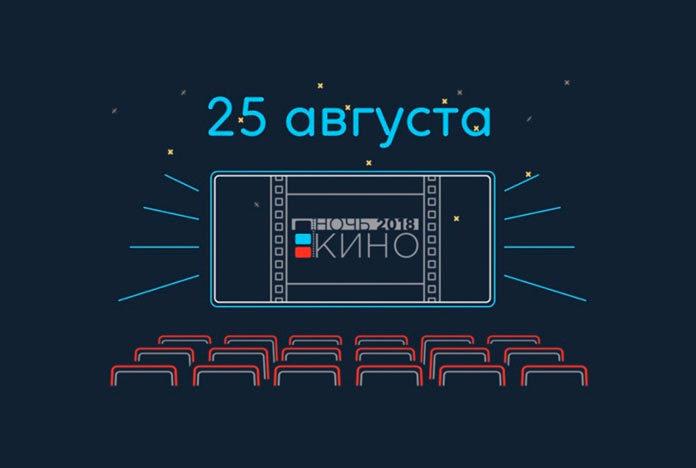 Ночь кино-2018 в Белово. Что и где покажут, расписание
