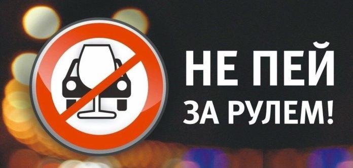 не пей за рулем