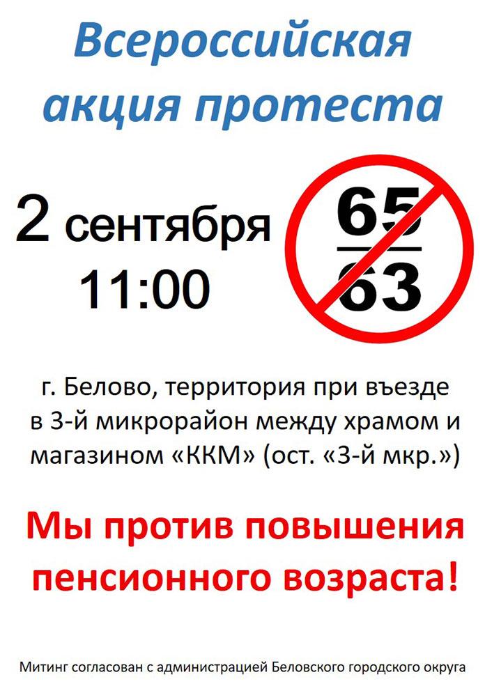 Митинг против повышения пенсионного возраста в Белово, 2 сентября 2018