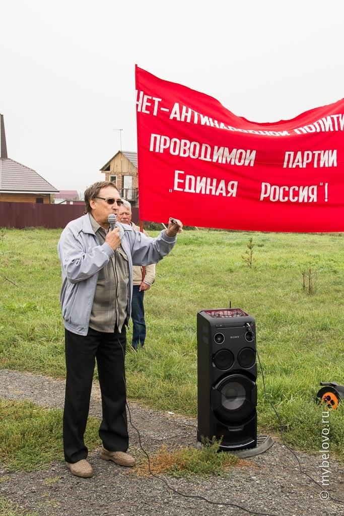 Митинг против пенсионной реформы в Белово, 2 сентября 2018 г