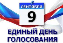 Единый день голосования 9 сентября 2018