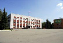 Администрация г. Белово