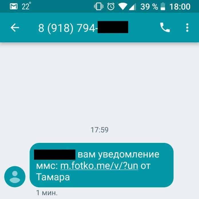 Заражение Android-смартфона трояном Asacub