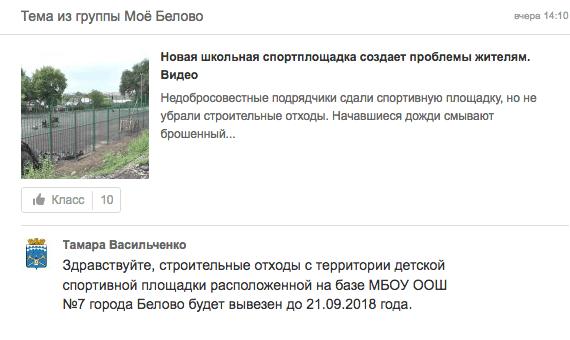 Тамара Васильченко про строительный мусор у школы №7 в Белово