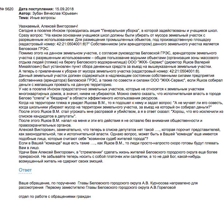 Скриншот письма №5620 в интернет-приемной АБГО