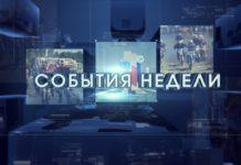 События недели. РЕН ТВ - Белово