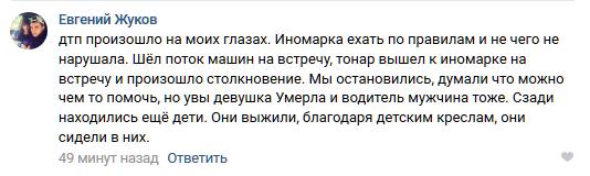 ДТП на дороге Белово-Пермяки, 25 октября 2018