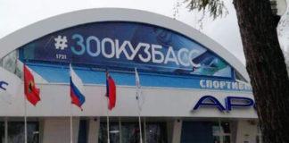 300 лет Кузбассу, #300КУЗБАСС, #ЗООКУЗБАСС