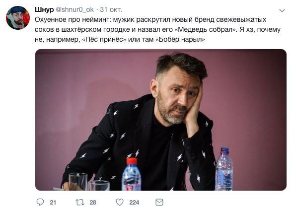 Твит Шнурова про Новокузнецк и бренд «Медведь собрал»