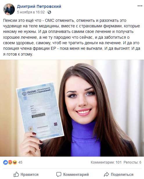 Депутат Ярославской гордумы Дмитрий Петровский предлагает ликвидировать страховую медицину