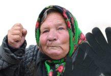 Агрессивная пенсионерка