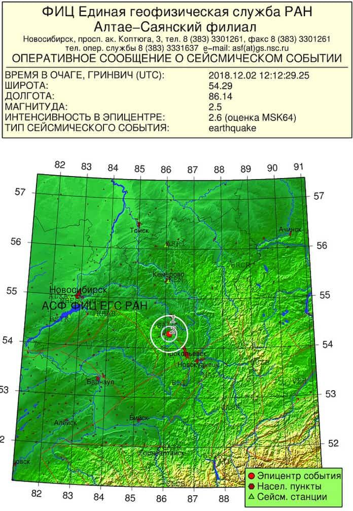 Землетрясение в Бачатском, 2 декабря 2018