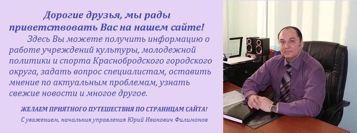 Юрий Филимонов, начальник Управления культуры, молодежной политики и спорта Краснобродского городского округа