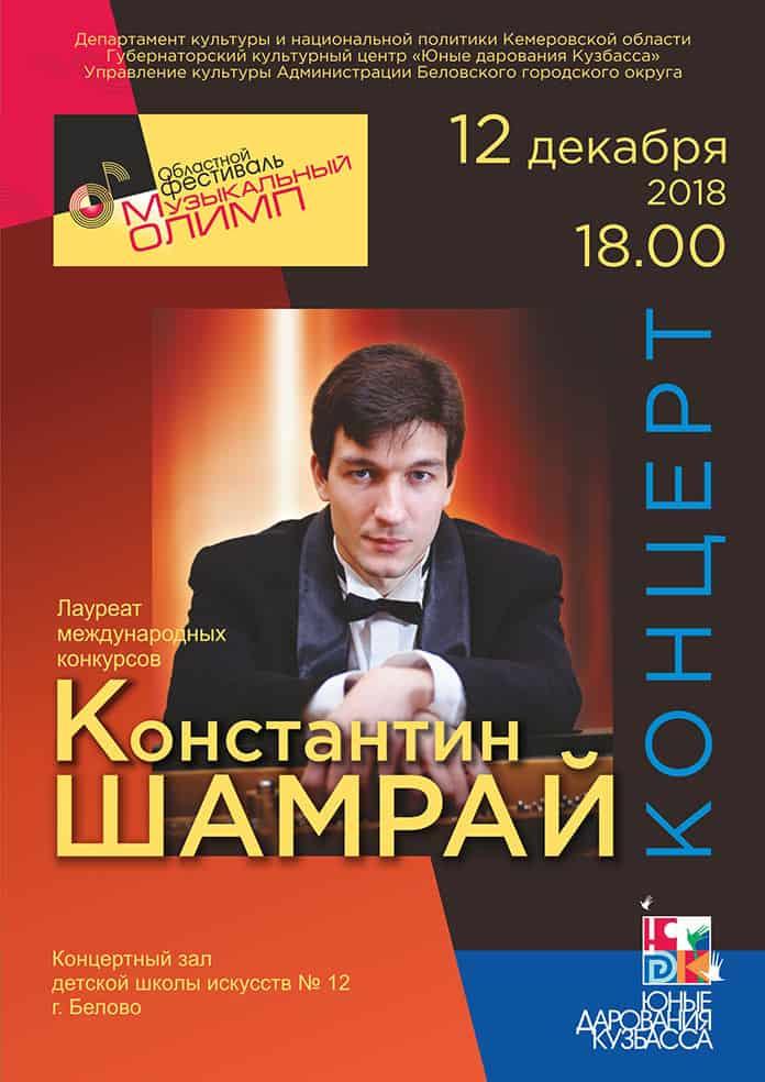 Афиша Константин Шамрай в Белово 12 декабря 2018 г