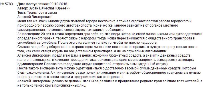 Скриншот письма №5783 в интернет-приемной АБГО, Зубан