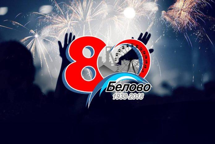 80 лет Белово