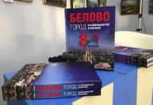 Презентация книги Белово - город возможностей, город решений, 12 декабря 2018 г