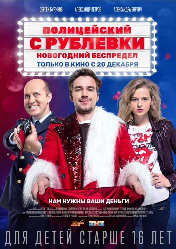 Полицейский с Рублевки. Новогодний беспредел, 2018