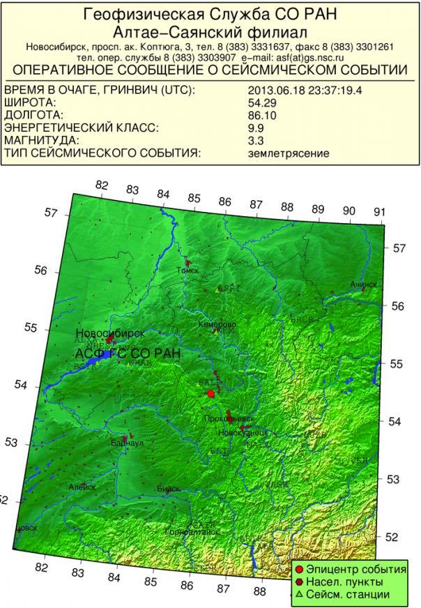 Землетрясение в Бачатском, июнь 2013