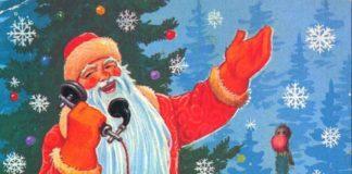 Советская новогодняя открытка. Дед Мороз с телефоном