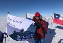 Олег Тиньков установил флаг 300-летия Кузбасса на Южном полюсе