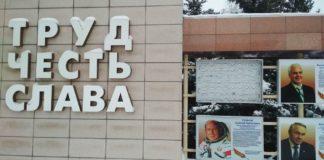 Портрет Амана Тулеева исчез с доски почета в Кемерове