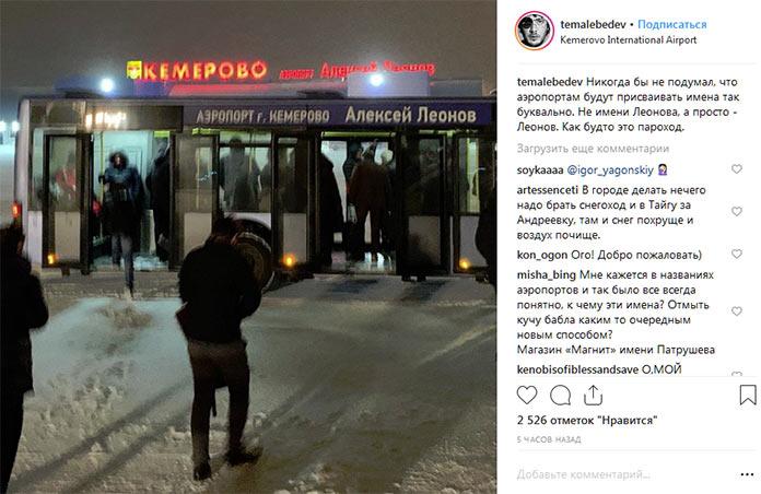 Артемий Лебедев прилетел в Кемерово
