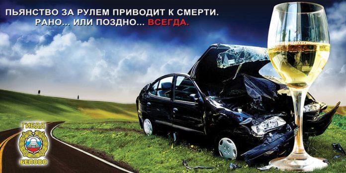 Пьянство за рулем приводит к смерти. Всегда