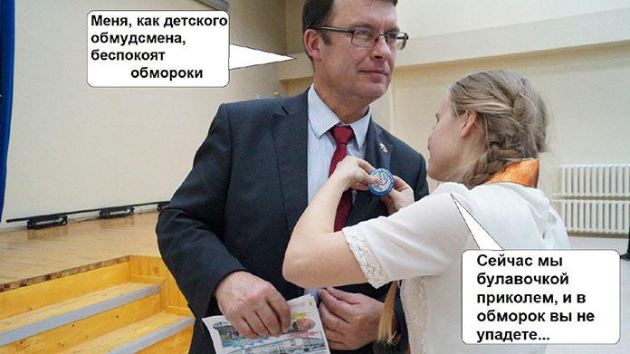 Дмитрий Кислицын, детский омбудсмен Кемеровской области