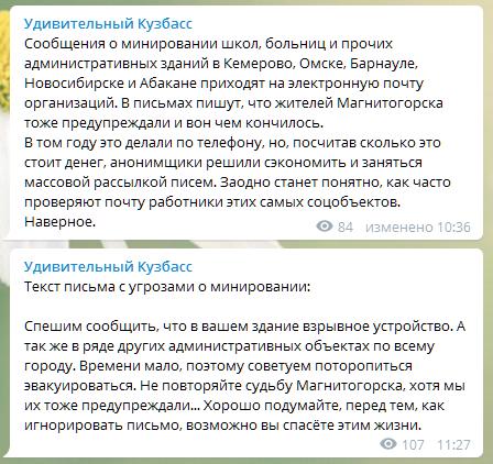 Письмо о минировании больниц, школ и других учреждений в Кемерове 28 января 2019 г