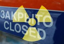 Закрыто, радиация
