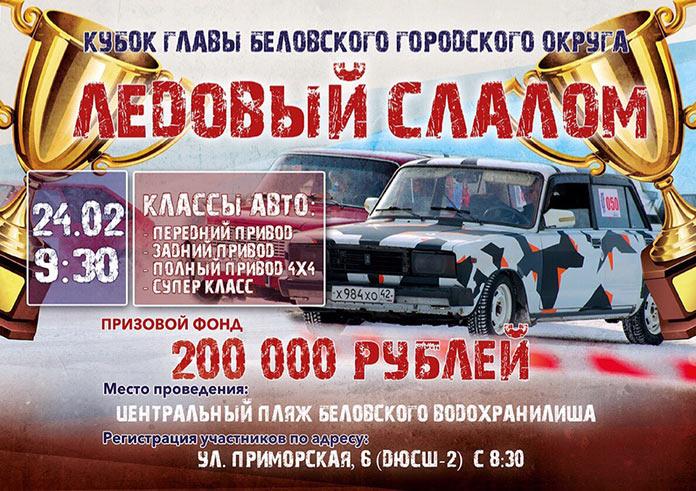 Ледовый слалом 2019, Белово
