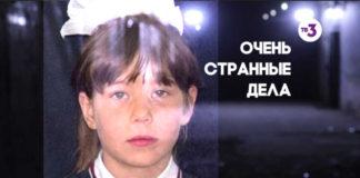 Маша Перевозчикова. Очень странные дела, ТВ-3