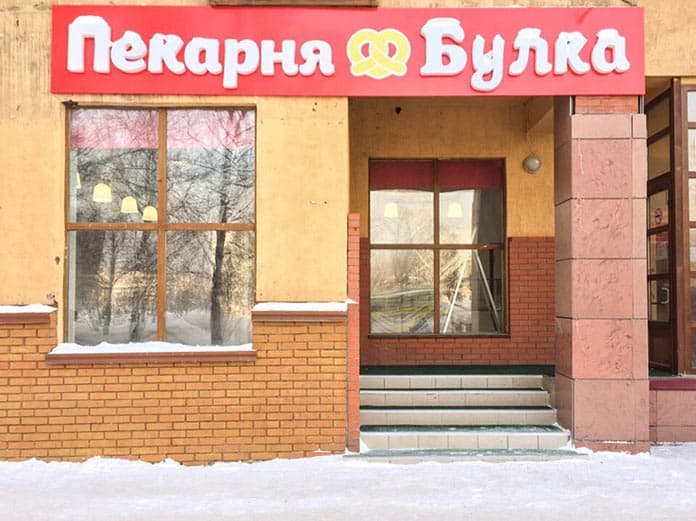 Пекарня, Кемерово
