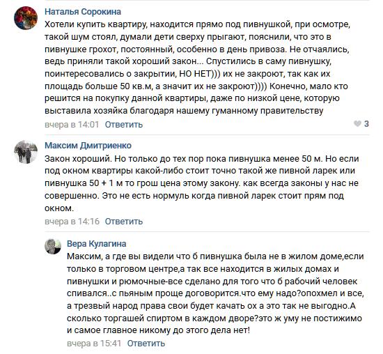 Комментарии кузбассовцев о «пивном законе»