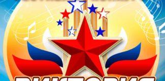 Виктория - фестиваль солдатской песни