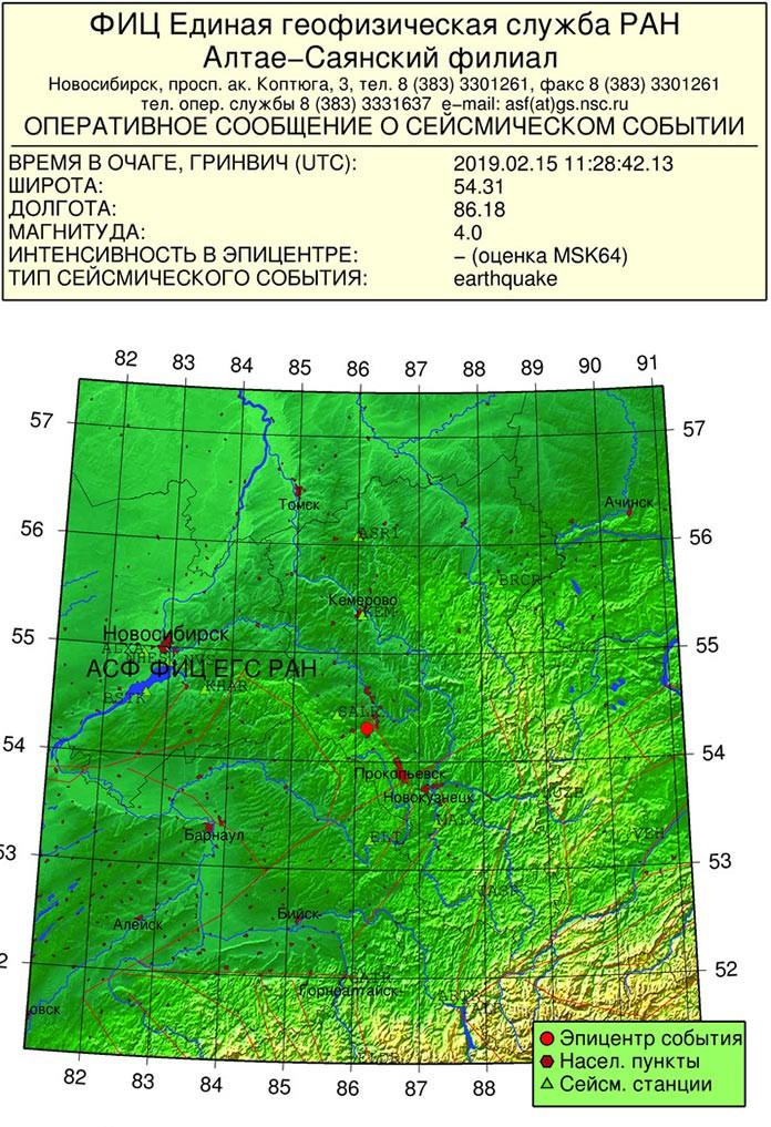 Землетрясение в Беловском районе, 15 февраля 2019 г