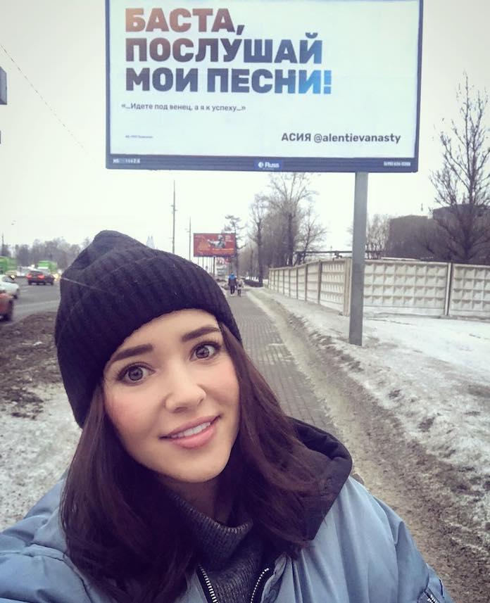 Асия, Настя Алентьева. Баста, послушай мои песни