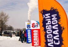 Ледовый слалом, Белово, 2018