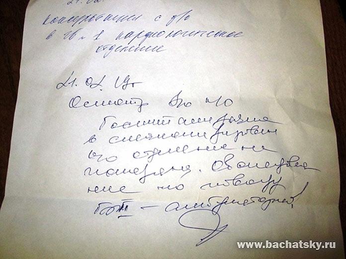 Заключение врача, Горбольница №1 Белово