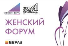 Женский форум в Кузбассе
