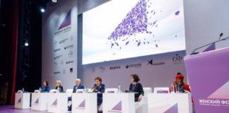 Женский форум в Кузбассе, открытие 1 марта 2019 г