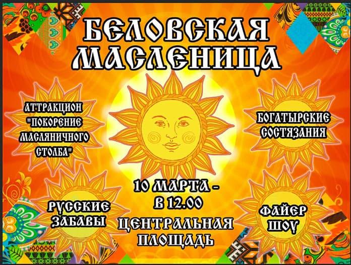Афиша Масленица Белово 2019