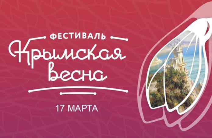 Фестиваль Крымская весна