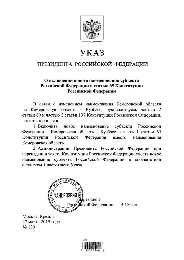 Указ №130, Кузбасс