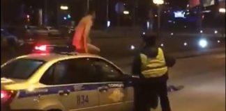 В Новокузнецке Голый мужик с криком «Служу России!» напал на машину ДПС