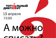 Тотальный диктант 2019 в Белово