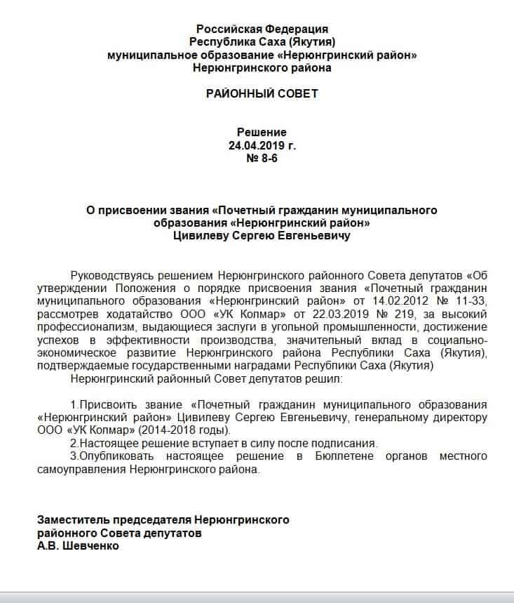 Решение № 8-6 от 24 апреля 2019 г., О присвоении Сергею Цивилеву звания «Почетный гражданин муниципального образования Нерюнгринский район»