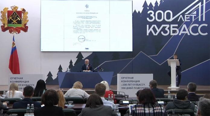 Сергей Цивилев. Пресс-конференция 200 дней подготовки