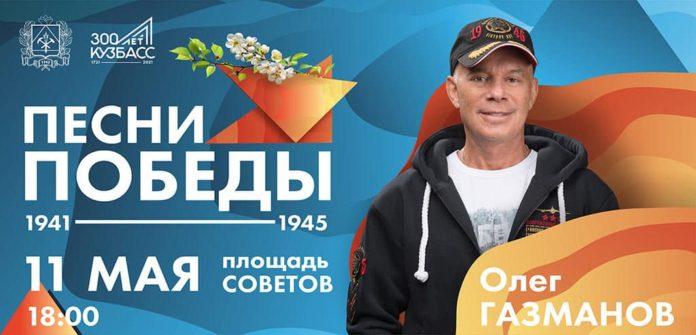 Песни Победы. Кемерово, 11 мая 2019 г